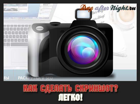 kak_sdelat_skrinshot_snimok