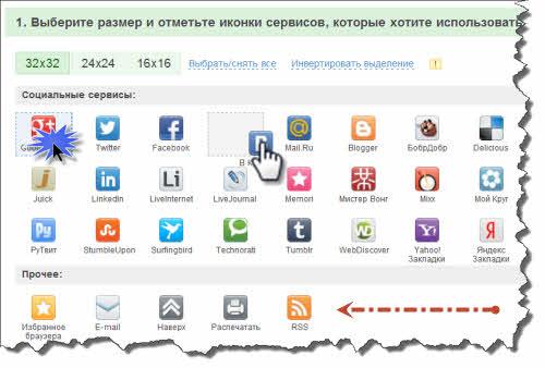 выбор социальных сетей для сайта, перетаскивание иконок