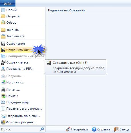 hypersnap_sohranit_skrinshot