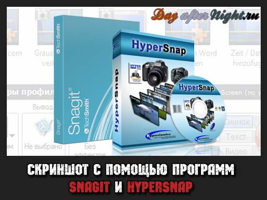 kak_sdelat_skrinshot_snagit_hypersnap_dan