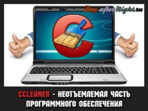 ccleaner программа