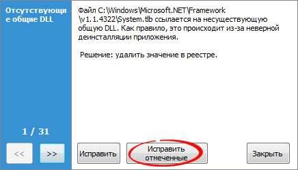исправить реестр с помощью программы ccleaner