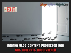 blog-content-protect