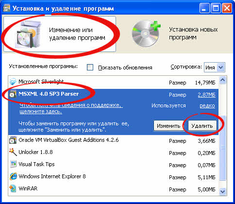 Удаить программу Windows XP