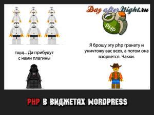 php-widget