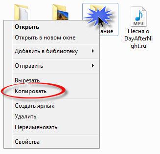 копировать файл, папку
