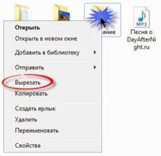 вырезать файл или папку