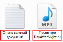 файл название пример
