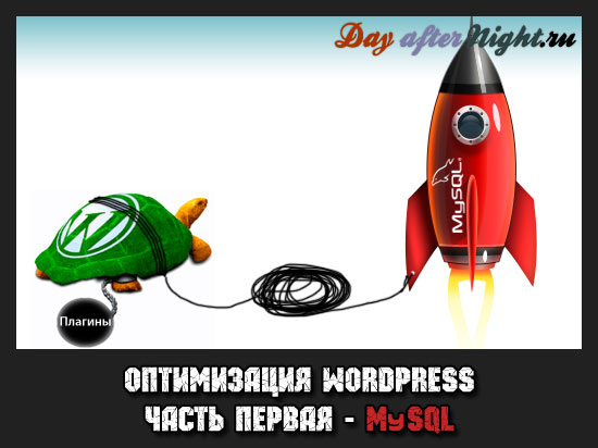 optimizacia-wordpress-mysql