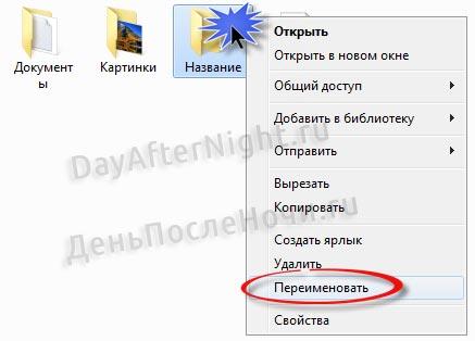 переименовать файл или папку