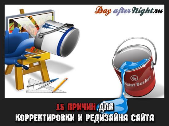 редизайн-сайта