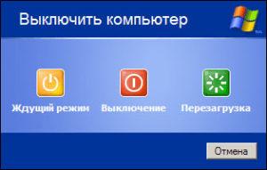Выключение - windows XP