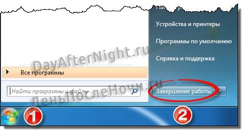 выключение windows 7