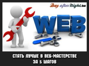лучший-веб-мастер