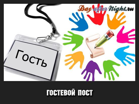 гостевой-пост