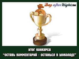 конкурс на dayafternight.ru