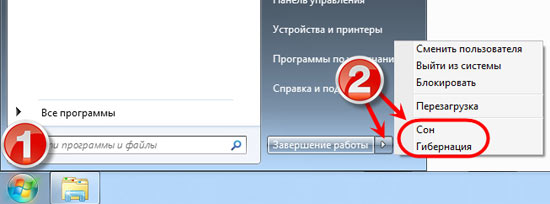 сон-гибернация-windows-vista-7
