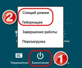 сон-гибернация-windows8