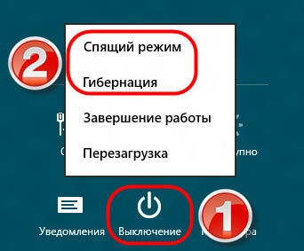 сон-гибернация-windows8