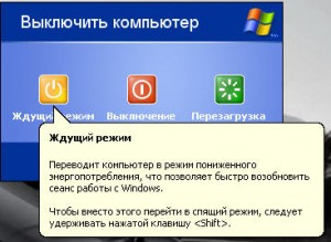 спящий-ждущий-режим-windows