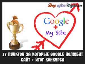 google-love-things