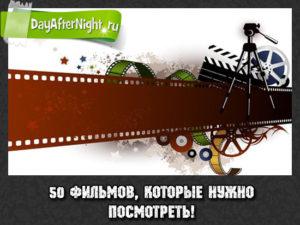50-filmov-kotorie-nujno-posmotret