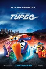 turbo-mulfilm