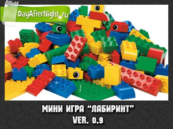 labirint_mini_game_dayafterтшпре