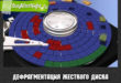 defragmentation-hard-drive