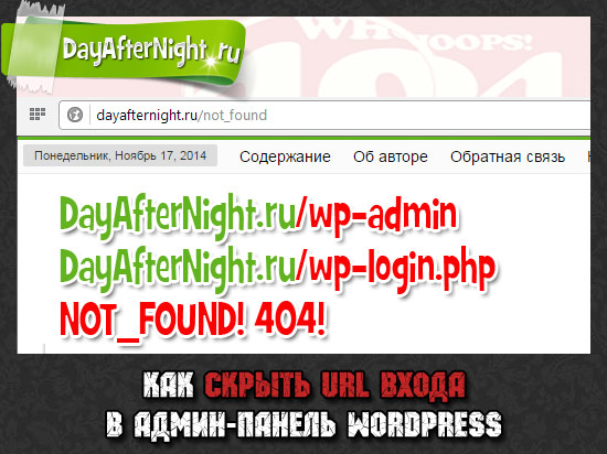 скрыть url админ wordpress