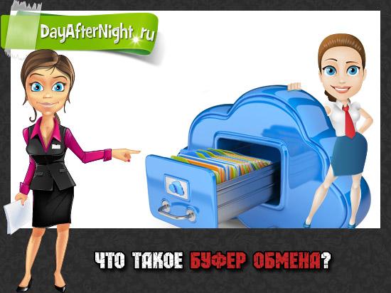 bufer_obmena