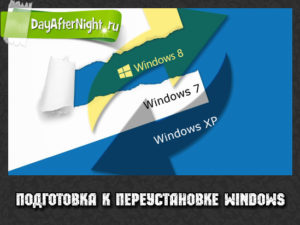 pereustanovka_Windows