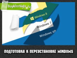 pereustanovka_Windows