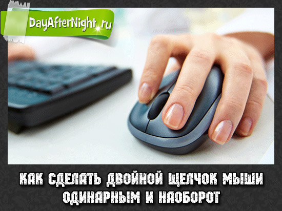 mouse-click-two-one