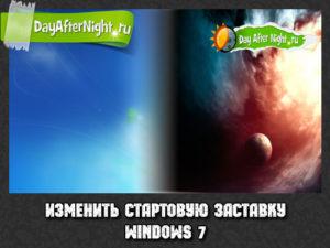 izmenit-start-zastavku-windows-7