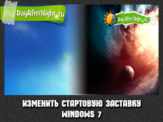 izmenit-start-zastavku-windows-7