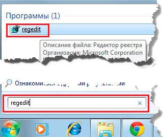 regedit-windows-7-pusk