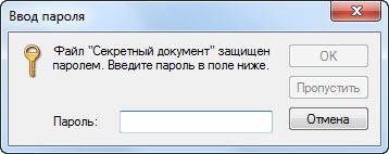 7zip-add-enter-password