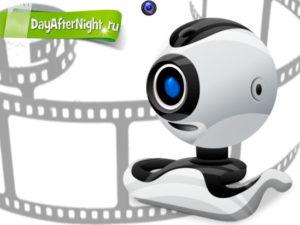 Проверка веб-камеры онлайн