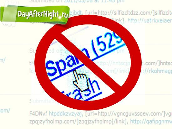 Защита от авто-спама в WordPress