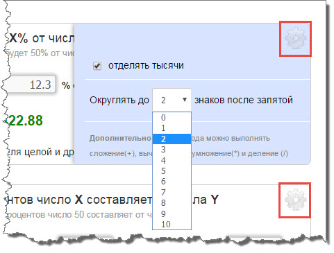 онлайн калькулятор2