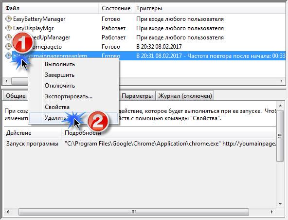 удалить рекламу браузер