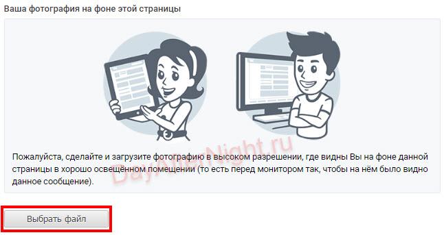 приложить фото для вконтакте