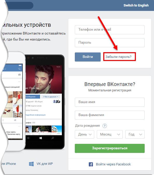 моя страница вконтакте вход забыл пароль