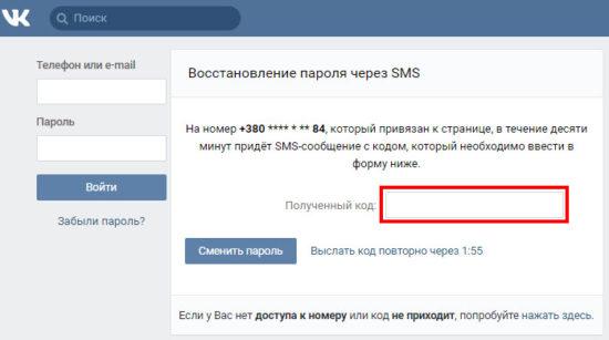 восстановить пароль вконтакте номер телефона