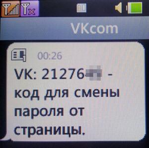 nomer-password-vkontakte