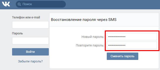 новый пароль вконтакте