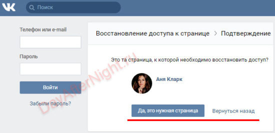 подтверждение страницы вконтакте