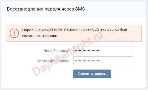 введите другой пароль вконтакте моя страница