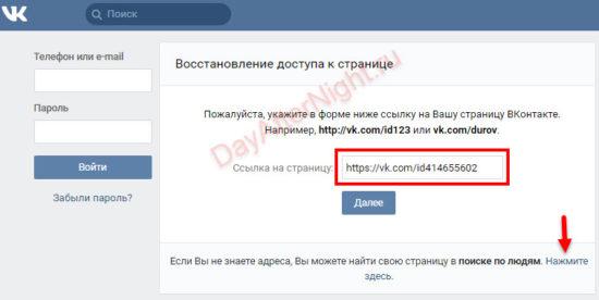 введите страницу вконтакте